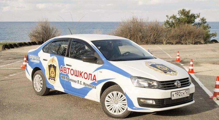 Автошкола в Севастополе на Volkswagen Polo