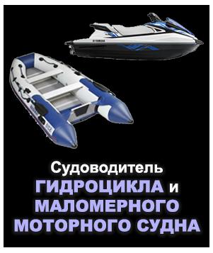 Судоводитель гидроцикла и моторной лодки