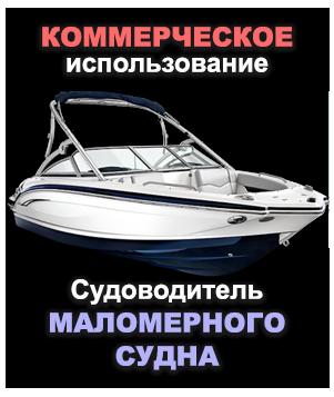 Коммерческая лодка 1