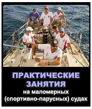 Практические занятия на яхтах