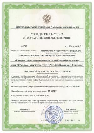 Свидетельство аккредитация ЧВВМУ 1