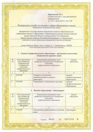 Свидетельство аккредитация ЧВВМУ 3