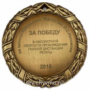 Медаль регатта